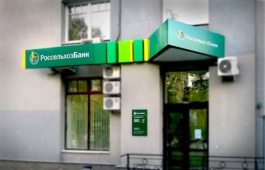 как узнать одобрили кредит или нет россельхоз банк просмотр предприятий