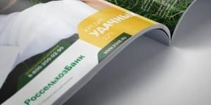 Получение ипотечного кредита Россельхозбанка