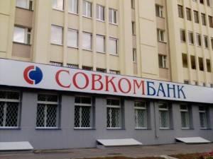 Условия кредита в Совкомбанке