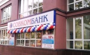 Совкомбанк: кредит наличными для пенсионеров
