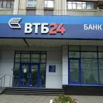 Как взять кредит на строительство дома ВТБ 24