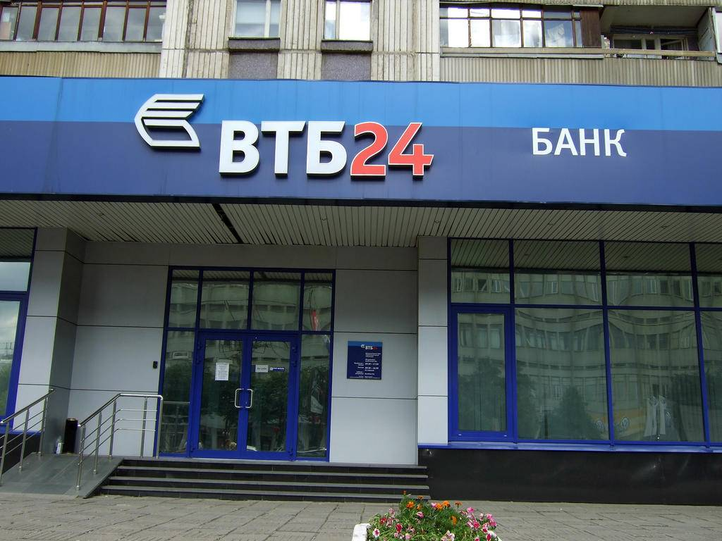 втб банк взять кредиты на карту мфо москвы займы без отказа наличными в офисе