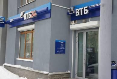 Выгодные кредиты ВТБ