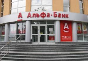 Ипотека в Альфа банке