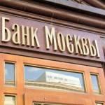 Ипотеки банка Москвы, предлагаемые программы