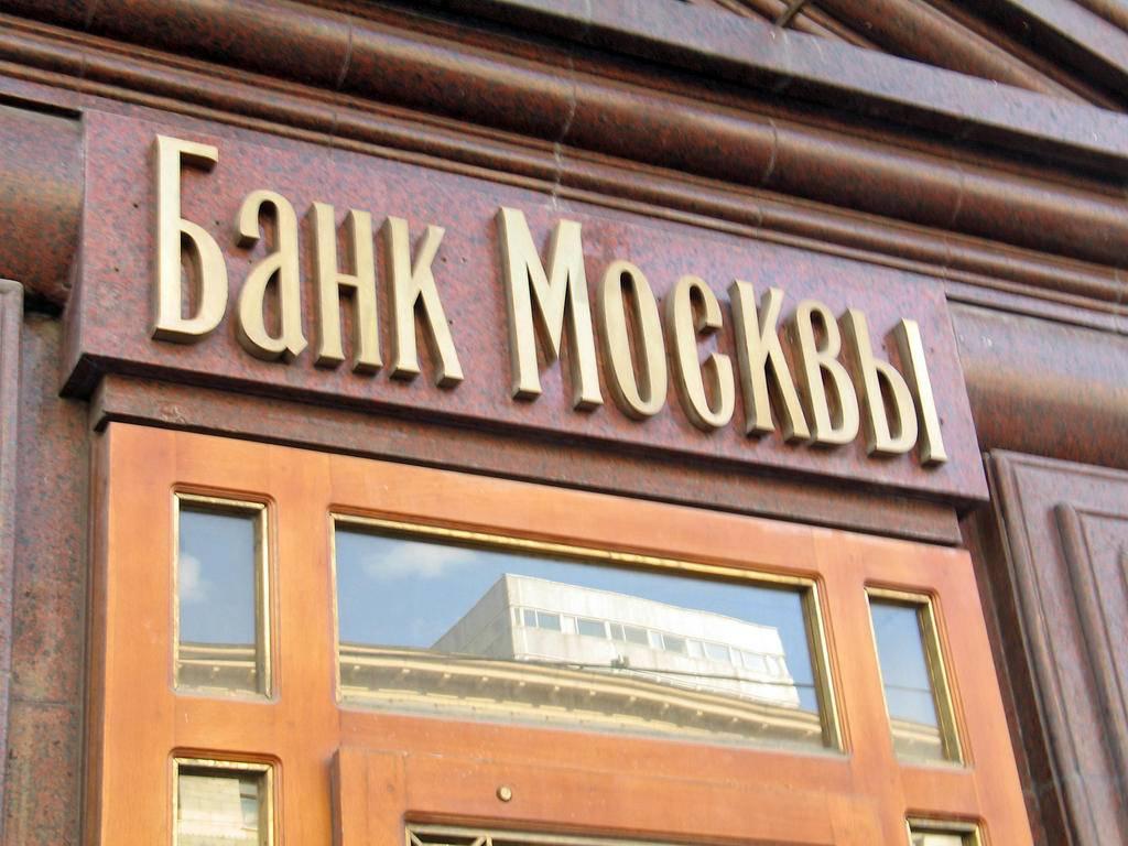 Ипотеки в банке Москвы