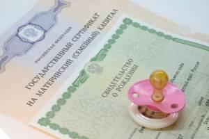 Оформление ипотеки с материнским капиталом