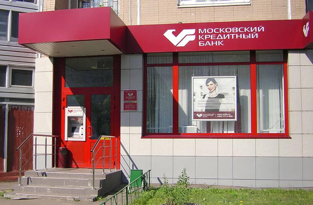Получение ипотеки в Московском кредитном банке