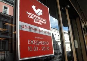 Программы Московского кредитного банка