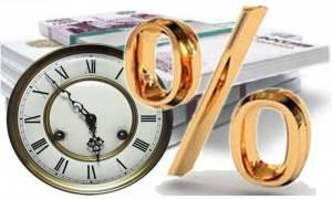 Оформить кредит под маленький процент