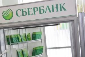 Порядок рефинансирования ипотеки в Сбербанке