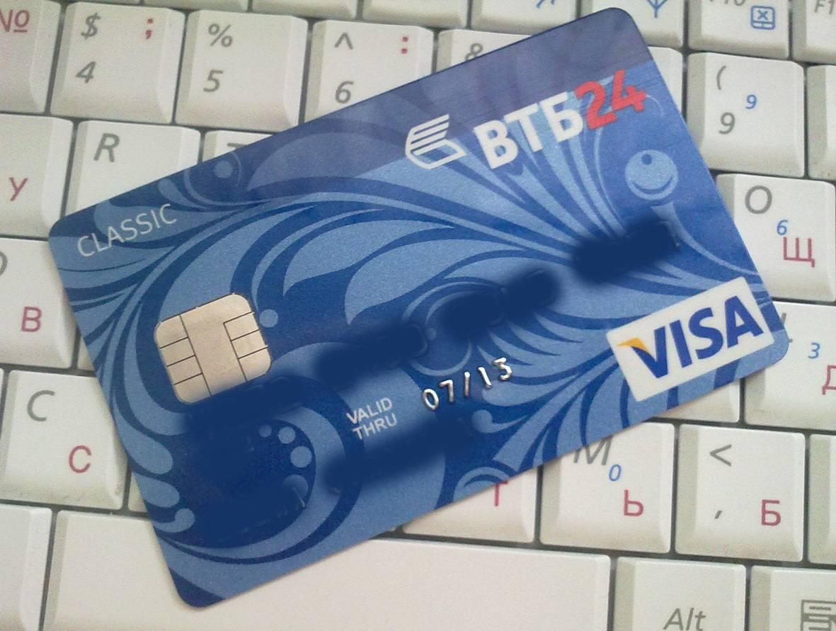 Оформить кредитную карту втб 24 онлайн заявка на кредит наличными