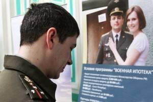 Перспективы военной ипотеки 2015