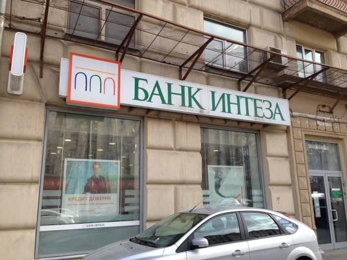 Ипотечный кредит в банке Интеза