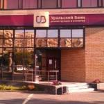 Банк Развития и Реконструкции в Челябинске