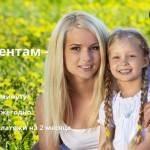 Как оформить кредит онлайн в Промсвязьбанке Иркутска