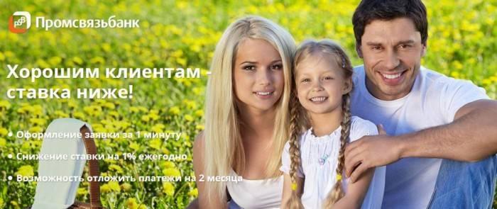 иркутск оформить кредит онлайн