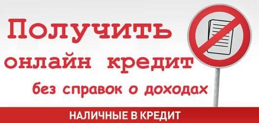 1371716262_zayavka-na-kredit