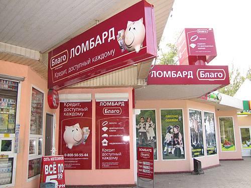 1394974688_kruglosutochnyy-lombard