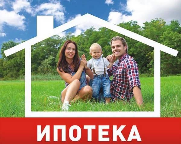 1435334134_ipoteka-sberbanka-chelyabinska
