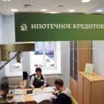 В России замедлились темпы выдачи ипотечных кредитов