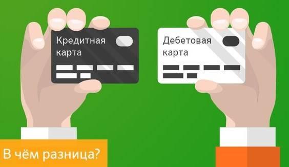 кредитная карта считается кредитом