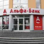 Альфа-Банк и субординированный кредит