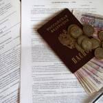 Необходимые документы на кредит