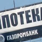 Ипотека Газпромбанка в Екатеринбурге