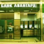 Кредитные услуги от АКБ «Авангард»