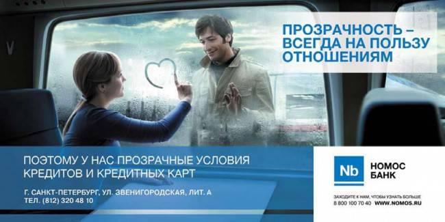 Номос Банк advertisement