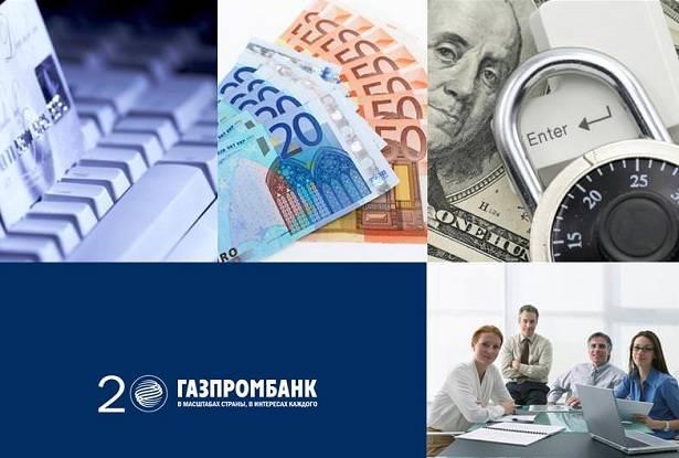 Потребительский-кредит-от-Газпромбанка