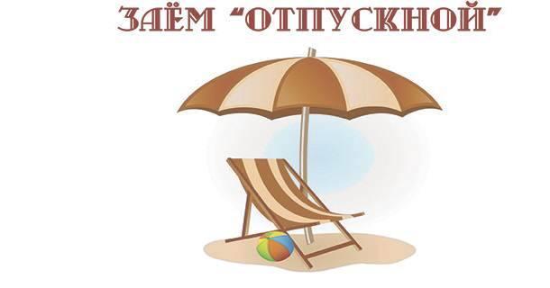 Путевки-и-отдых-в-кредит