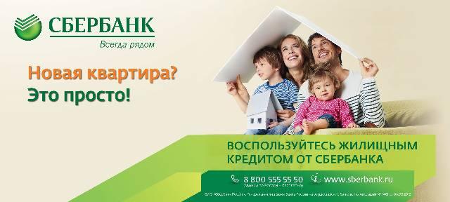 Сбербанк посчитать ипотеку молодая семья