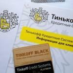 Банк Тинькофф — оформить кредит онлайн