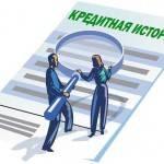 Как можно узнать бесплатно кредитную историю