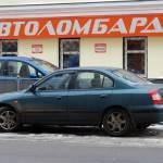Как выбрать нужный автоломбард в Москве?
