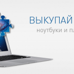 Купить в кредит ноутбук