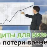Кредит малому бизнесу в Новосибирске