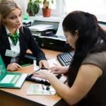 Доверительный кредит сбербанка в Новосибирске
