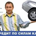 «Автокредит 56» — кредит на выгодных условиях
