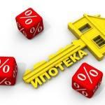 Ипотечное кредитование онлайн. В чем его суть?