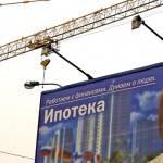 Как получить ипотеку в Омске