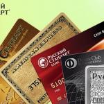 Широкий выбор кредитных карт Русский Стандарт