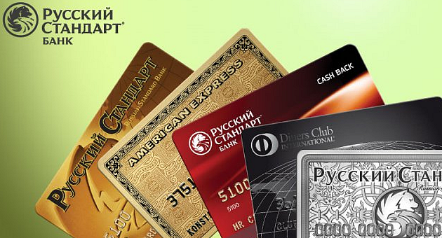 Русский стандарт предлагает кредит