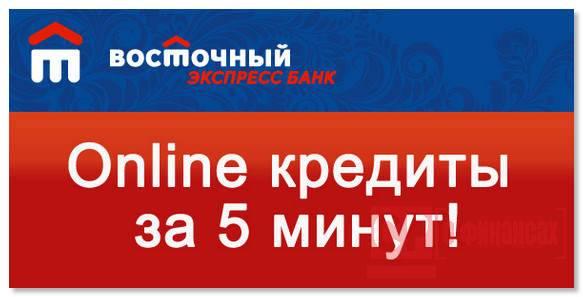 кредит-пенсионерам-восточный-экспресс-банк