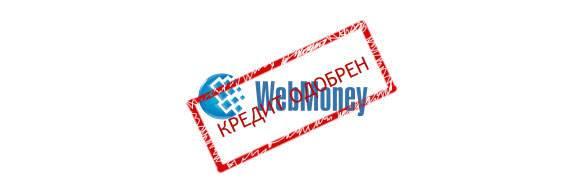 kredit-webmoney-s-zadolzhennostyu