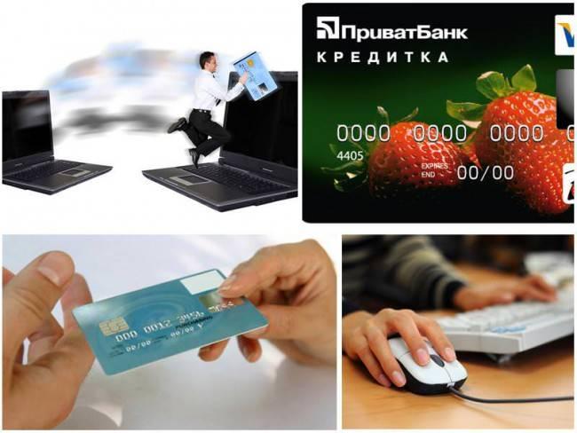 kreditnyye-karty-onlayn-bez-spravok2