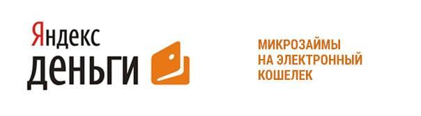 microzajm-electronniy-koshelek