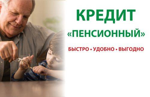 pensionnyi-kredit-v-sberbanke